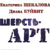 Выставка Екатерины Щекаловой и Дианы Кривобоковой в Пушкинской библиотеке-музее