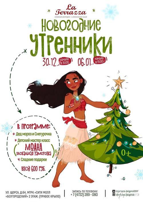 Новогодний утренник «Моана. Глобальная заморозка» в «La Terrazza»: Новогодняя афиша Белгорода
