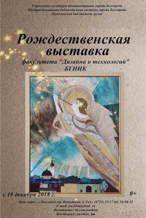 «Рождественская выставка» в Пушкинской библиотеке-музее: Афиша выставок в Белгороде