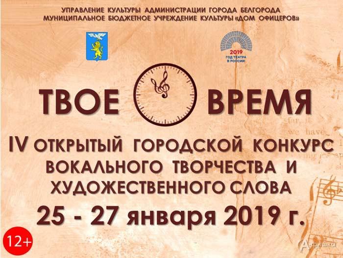 IV открытый городской фестиваль-конкурс вокального творчества «Твоё время – 2019» в Белгороде