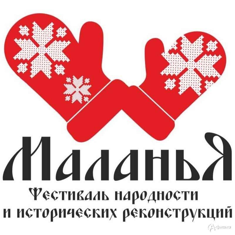 IV областной фестиваль народности «Маланья Зимняя» в парке «Ключи»
