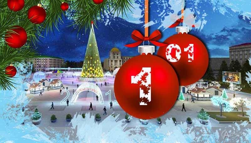 Новогодние каникулы на Соборной площади Белгорода: Афиша мероприятий на 1 января 2019 г.
