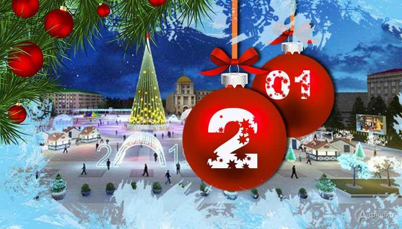 Новогодние каникулы на Соборной площади Белгорода: Афиша мероприятий на 2 января 2019 г.