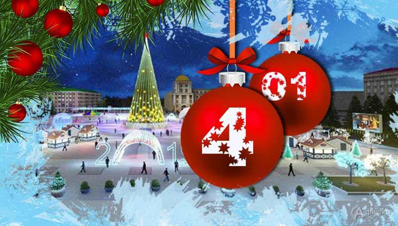 Новогодние каникулы на Соборной площади Белгорода: Афиша мероприятий на 4 января 2019 г.