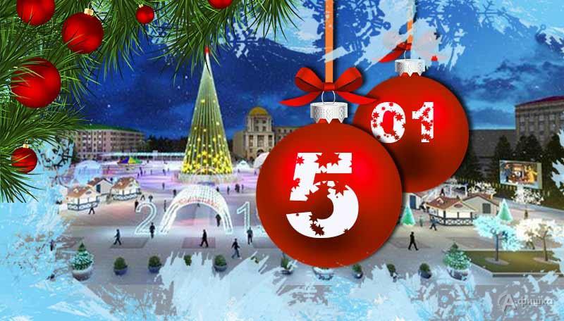 Новогодние каникулы на Соборной площади Белгорода: Афиша мероприятий на 5 января 2019 г.