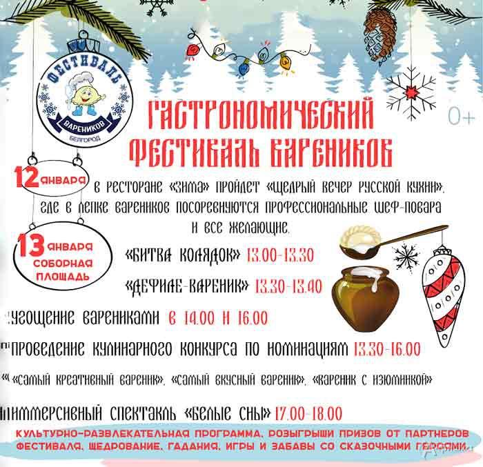 II открытый городской гастрономический «Фестиваль Вареников»: Не пропусти в Белгороде