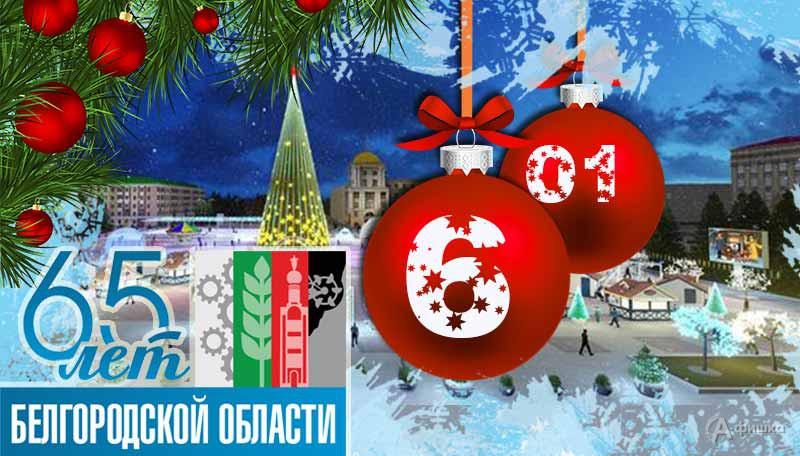 Новогодние каникулы на Соборной площади Белгорода: Афиша мероприятий на 6 января 2019 г.