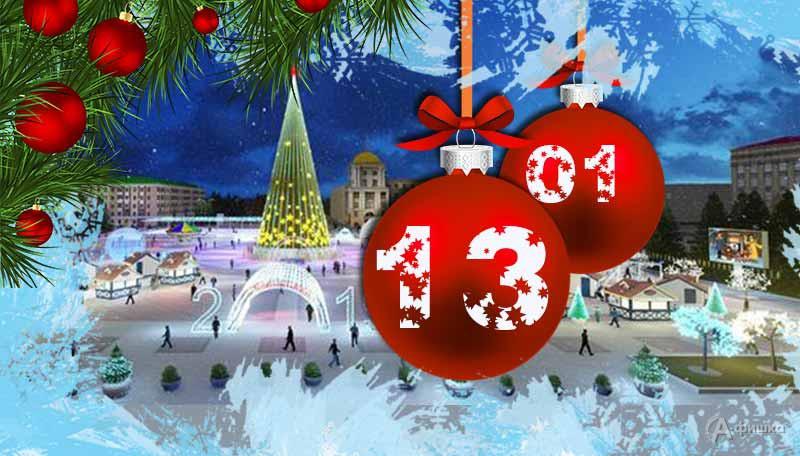 Новогодние каникулы на Соборной площади Белгорода: Афиша мероприятий на 13 января 2019 г.