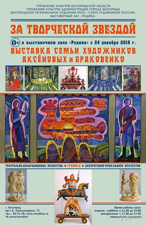 Выставка «За творческой звездой»: Афиша выставок в Белгороде