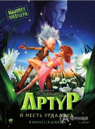 Кино в Белгороде: мировая премьера фильма «Артур и месть урдалака»