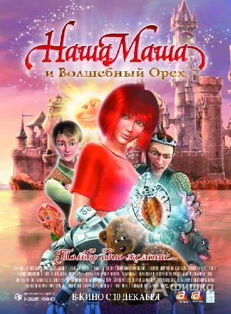 Кино в Белгороде: приключения «Наша Маша и волшебный орех»