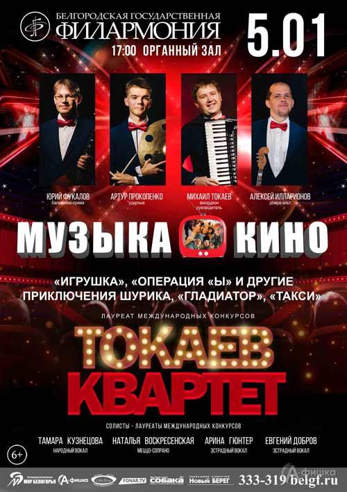 Праздничный концерт «Музыка кино»: Афиша филармонии в Белгороде