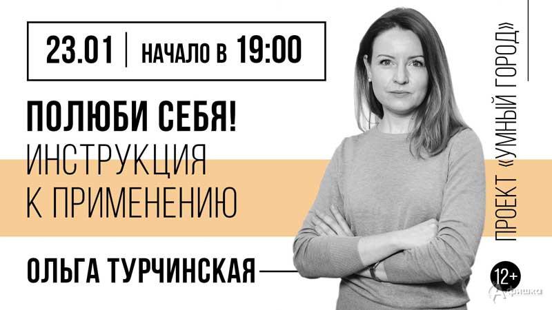 Лекция «Полюби себя! Инструкция к применению» в проекте «Умный город»: Афиша библиотек Белгорода