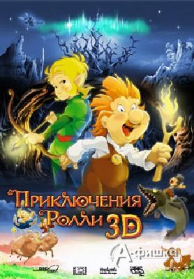 Кино в Белгороде: российский мультфильм «Приключения Ролли 3D»
