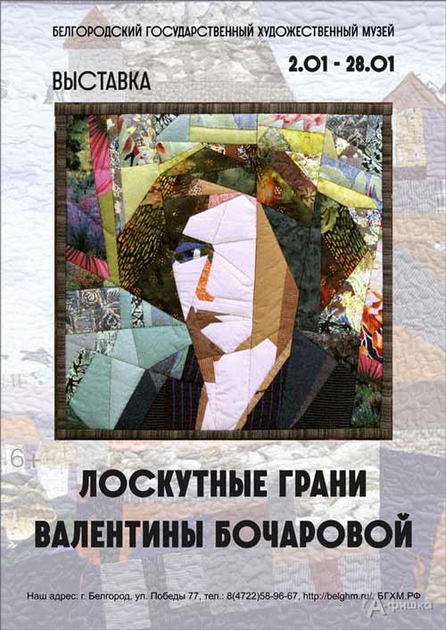 Персональная выставка «Лоскутные грани Валентины Бочаровой»: Афиша выставок в Белгороде