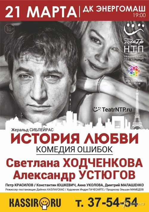 Комедия ошибок «История любви»: Гастрольная афиша Белгорода