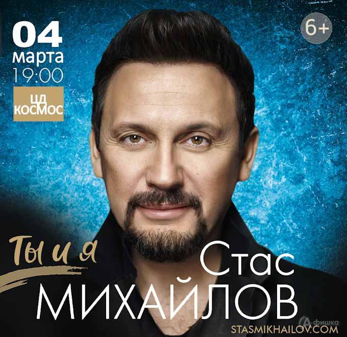 Концерт Стаса Михайлова «Ты и я»: Гастрольная афиша Белгорода