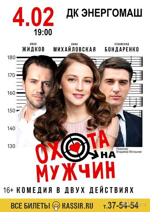 Комедия «Охота на мужчин»: Гастрольная афиша Белгорода