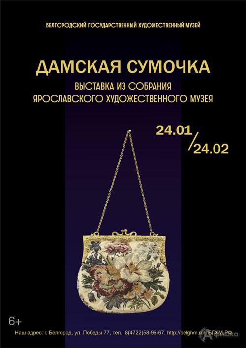 Выставка «Дамская сумочка» в художественном музее: Афиша выставок в Белгороде