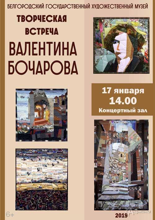 Творческая встреча с художником Валентиной Бочаровой: Афиша музеев Белгорода