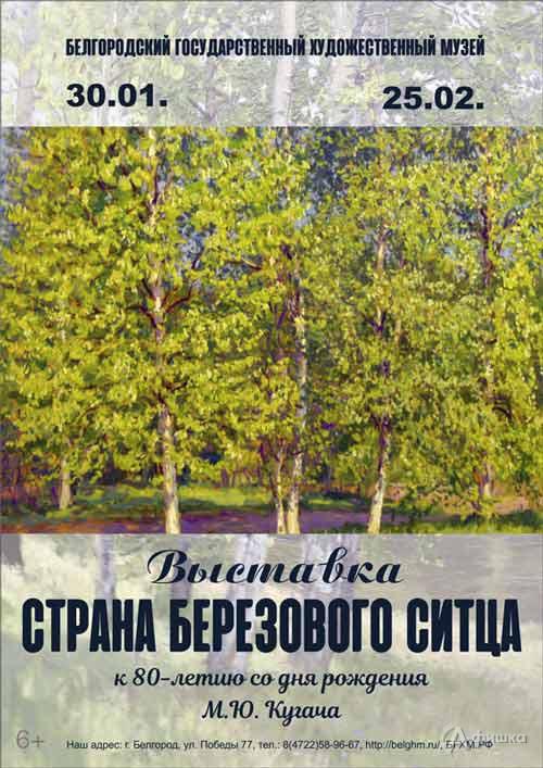Выставка династии Кугач «Страна березового ситца»: Афиша выставок в Белгороде