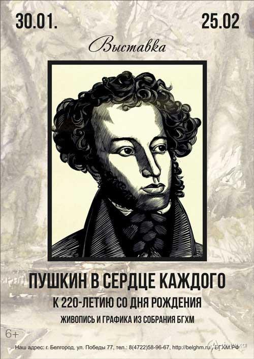 Выставка «Пушкин в сердце каждого» в художественном музее: Афиша выставок в Белгороде