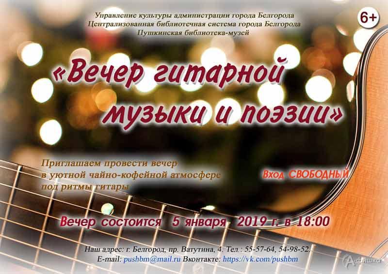 «Вечер гитарной музыки и поэзии» в Пушкинской библиотеке-музее: Не пропусти в Белгороде