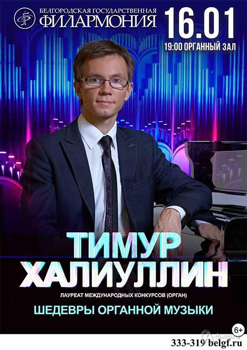 Концерт «Шедевры органной музыки»: Афиша филармонии в Белгороде