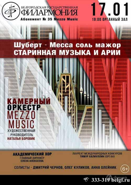 Концерт Mezzo Music «Старинная музыка и арии»: Афиша Белгородской филармонии