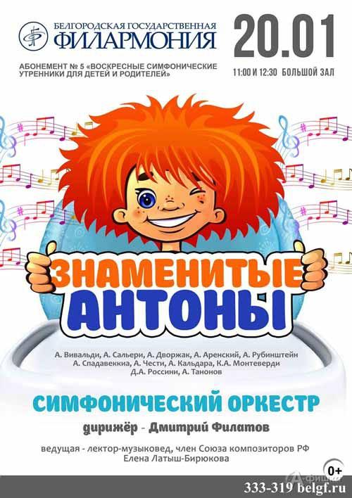 Концерт симфонического оркестра «Знаменитые Антоны»: Афиша филармонии в Белгороде
