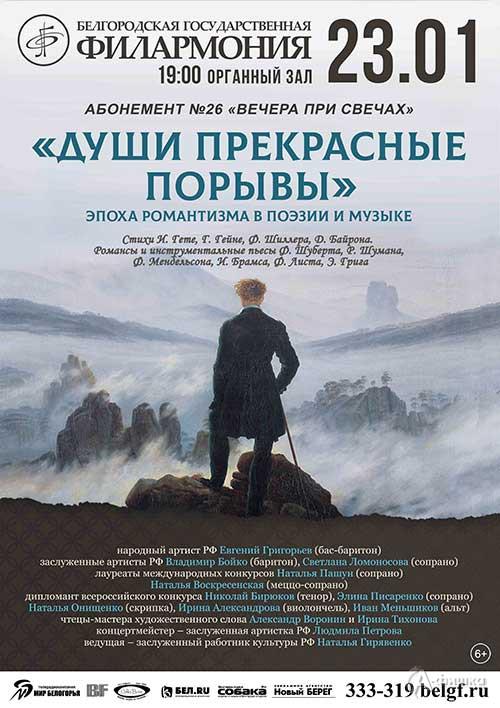 Концерт «Души прекрасные порывы» в Органном зале: Афиша Белгородской филармонии