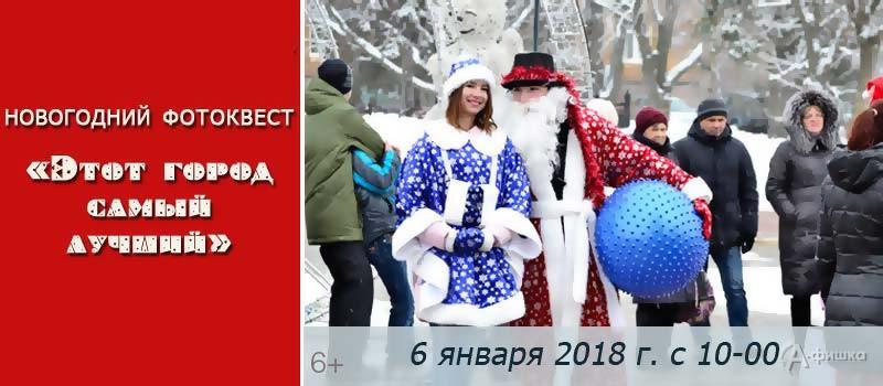 Новогодний фотоквест «Этот город самый лучший» от Фотогалереи: Не пропусти в Белгороде