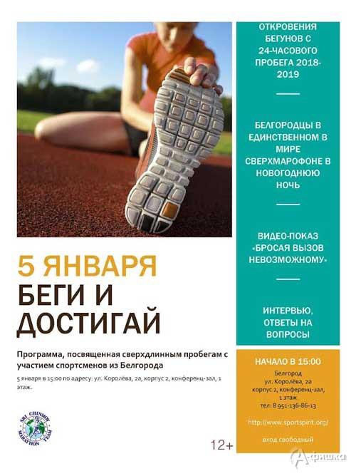 Интерактивная встреча «Беги и достигай»: Не пропусти в Белгороде