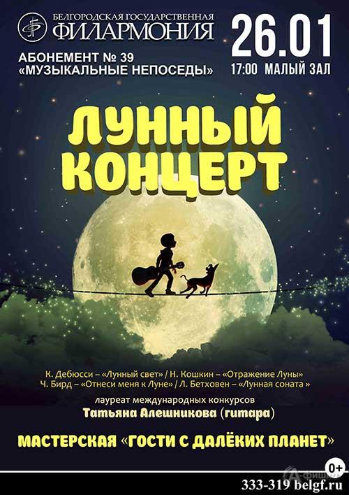 Программа «Лунный концерт» в абонементе «Маленькие непоседы»: Афиша филармонии в Белгороде