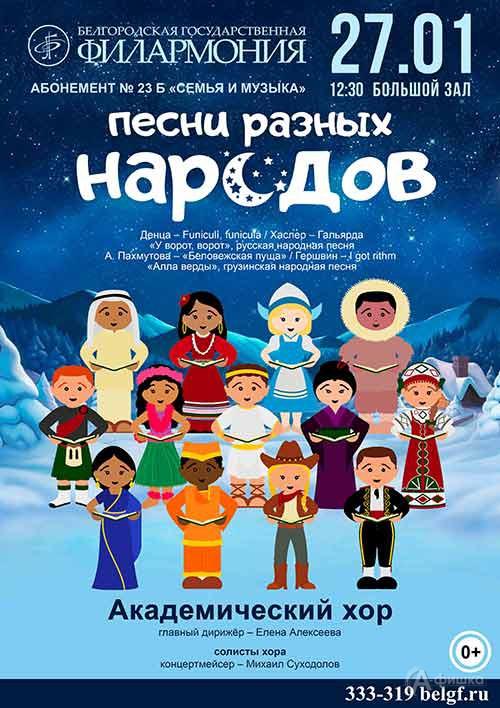 Концерт «Песни разных народов» в абонементе «СемьЯ и музыка»: Афиша Белгородской филармонии