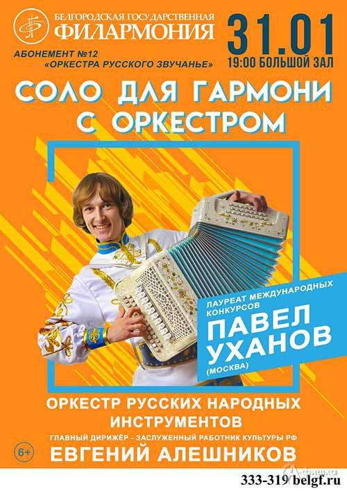 Концерт «Соло для гармони с оркестром» с Павлом Ухановым: Афиша филармонии в Белгороде