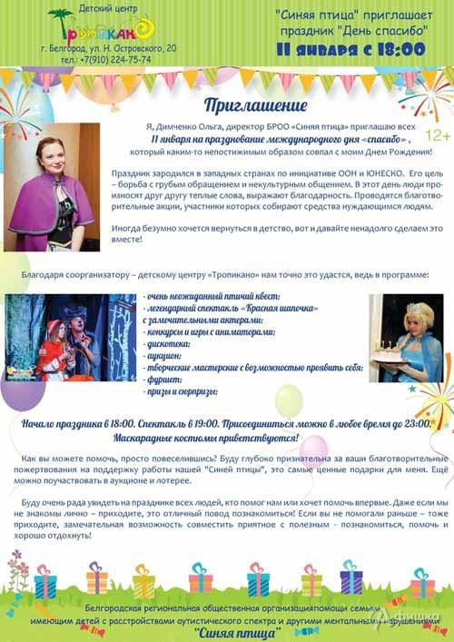 Благотворительный праздник «День спасибо»: Не пропусти в Белгороде