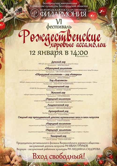 VI Фестиваль «Рождественские хоровые ассамблеи» в Белгородской филармонии 12 января 2019 года