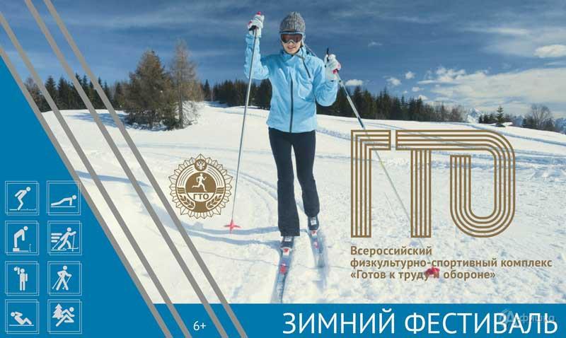 Зимний Фестиваль ГТО в парке Победы: Афиша спорта в Белгороде