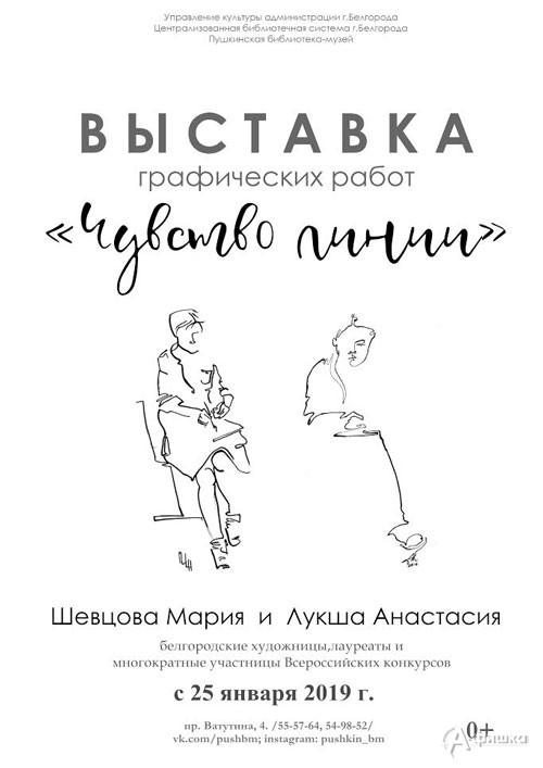 Выставка «Чувство линии» Анастасии Лукша и Марии Шевцовой: Афиша выставок в Белгороде