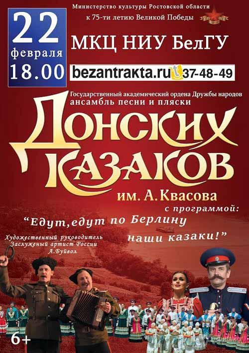 Концерт «Едут, едут по Берлину наши казаки» Донских казаков: Афиша гастролей в Белгороде