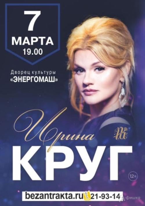Ирина Круг с новой сольной программой в ДК «Энергомаш»: Афиша гастролей в Белгороде