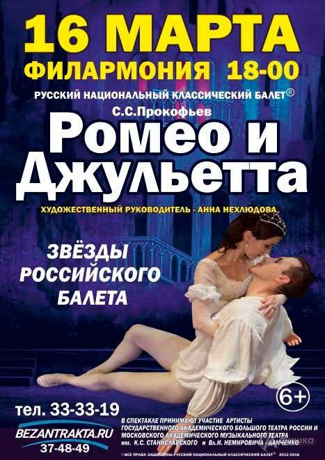 Звёзды российского балета в истории любви «Ромео и Джульетта»: Афиша гастролей в Белгороде