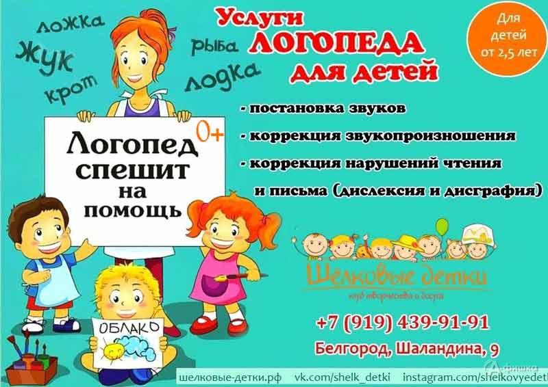 Занятия «Логопед спешит на помощь» в клубе «Шелковые детки»: Детская афиша Белгорода