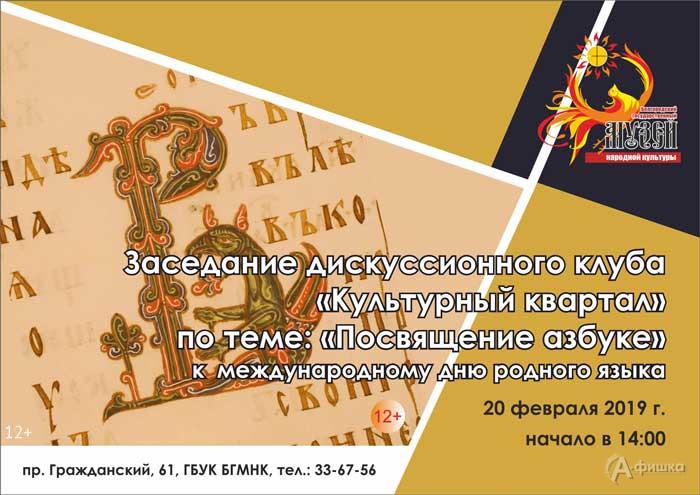 Дискуссия «Посвящение азбуке» в клубе «Культурный квартал»: Не пропусти в Белгороде