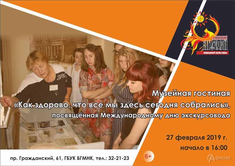 Музейная гостиная «Как здорово, что все мы здесь сегодня собрались»: Не пропусти в Белгороде