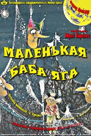 Детская афиша Белгорода: «Маленькая Баба-Яга» в театре кукол