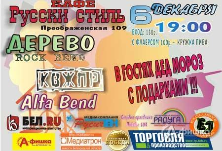 Rock-вечеринка в Белгороде: Дерево rock bend/ КВЖПР/ Alfa Bend