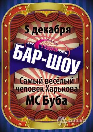 Клубы в Белгороде: бар-шоу «MC Буба - самый веселый человек!»