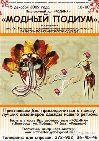 Не пропусти в Белгороде: «МАСКАрад» в выставочном зале «Родина»